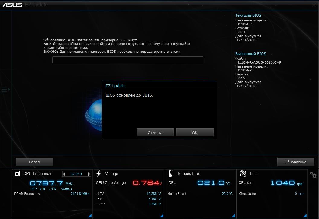 EZ Update 3 подтверждение окончания обновления