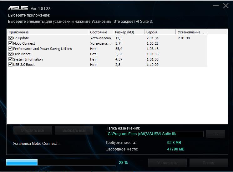 EZ Update 3 установка