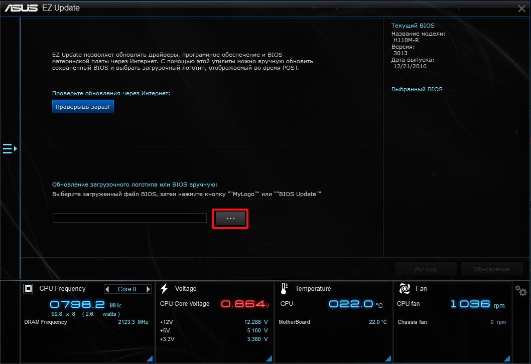 EZ Update 3 выбор файла