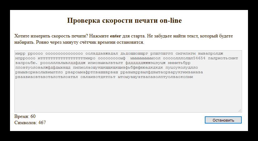 Фальшивые результаты набора текста на Гоголев.нет