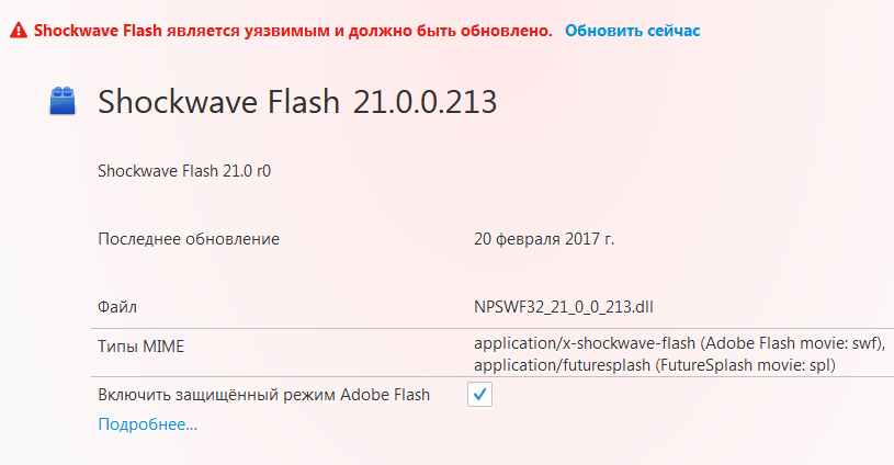Firefox Flash Версия подробно