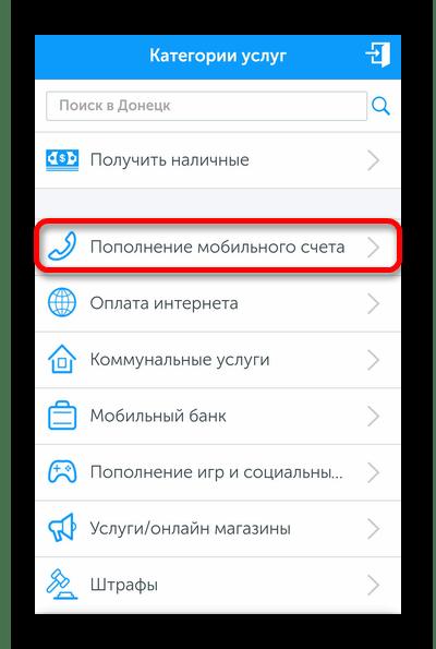 Главный экран приложения Мобильные деньги от Киевстар