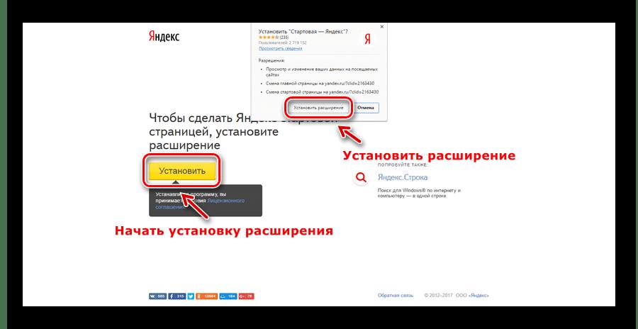 Home Yandex Ru Установка расширения