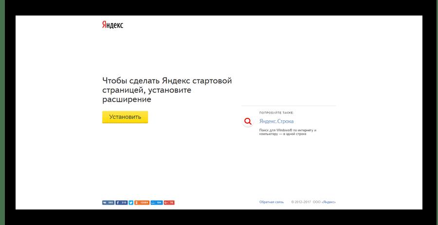 Home yandex ru Окно установки расширения
