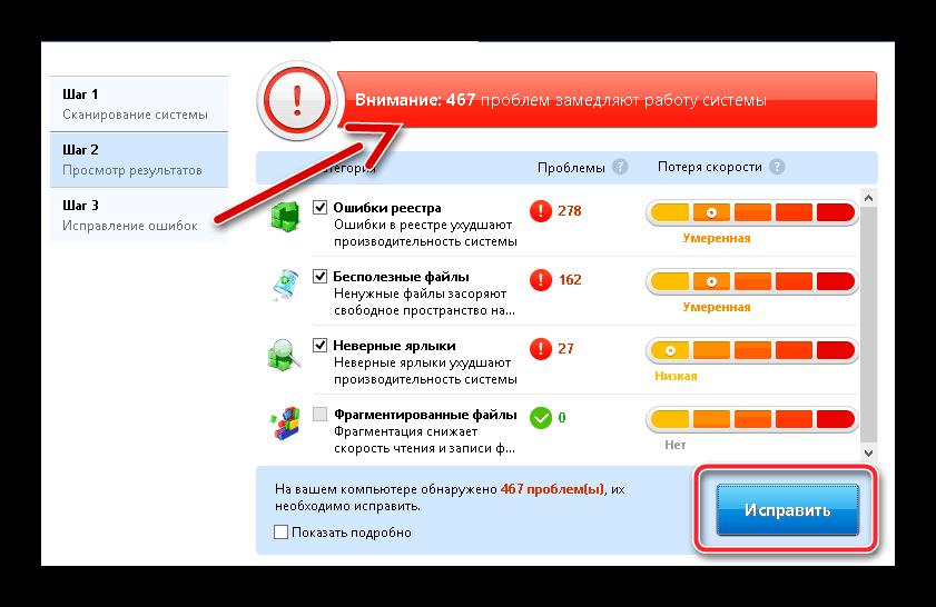 Исправление найденных ошибок в Auslogics BoostSpeed