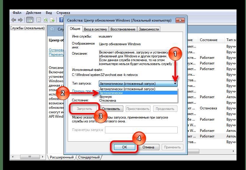 Изменение и подтверждение параметров центра обновления Windows