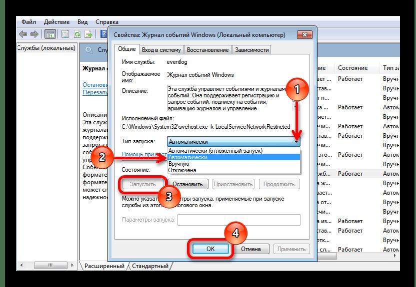Изменение и применение настроек журнала событий windows в службах