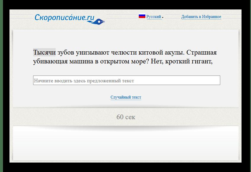 Изображение теста на сервисе Скорописание