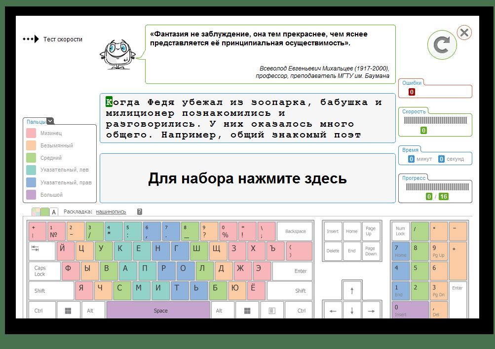 Изображение теста в Соло на клавиатуре