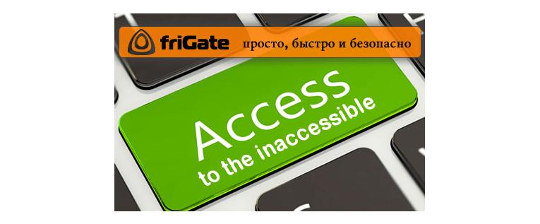 Как установить FriGate для Яндекс.Браузера