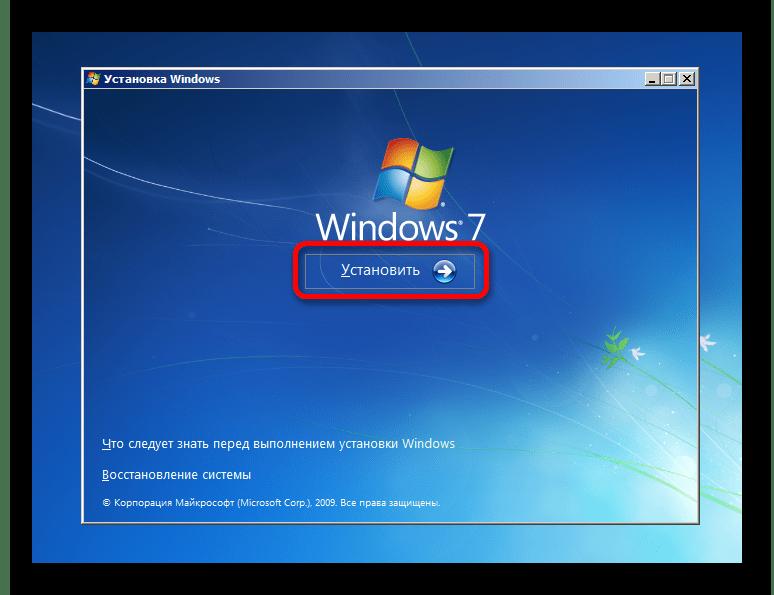 Кнопка установить в установщике Windows