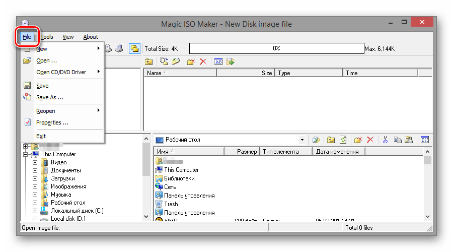 Magic ISO Maker Контекстное меню File
