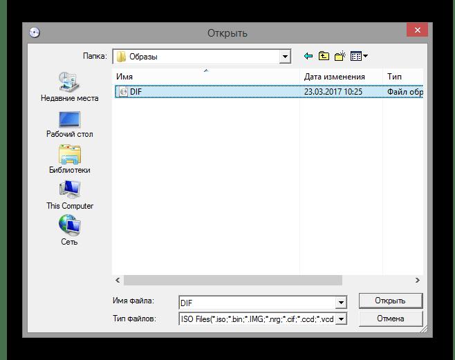 Magic ISO Maker Открытие файла
