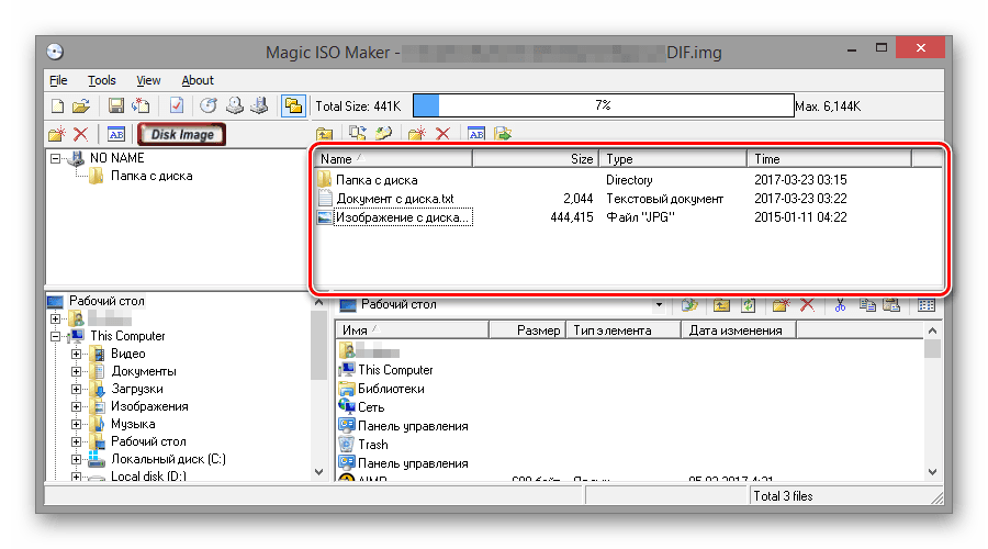 Magic ISO Maker Открытый img файл