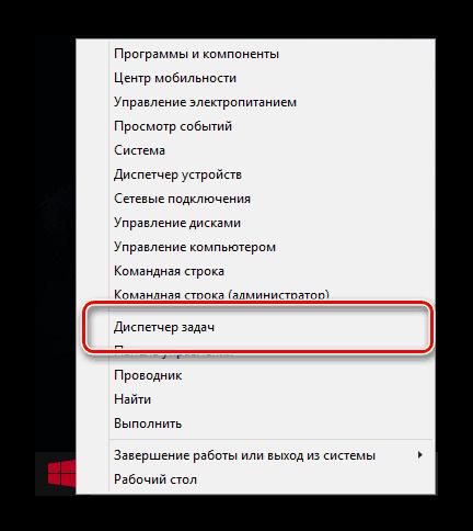 Меню пуск Открытие диспетчера