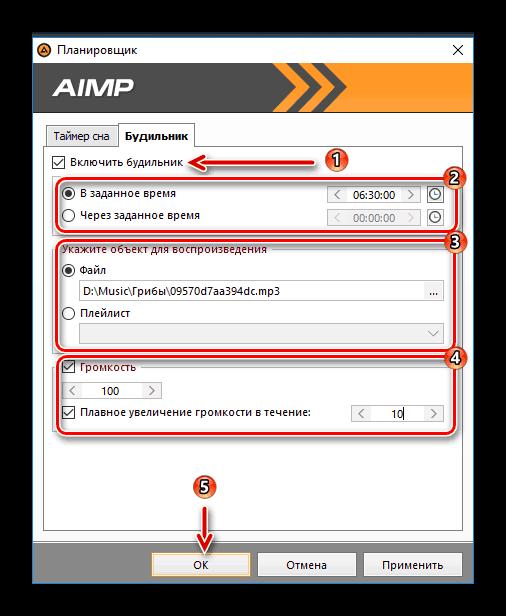 Настройка будильника в AIMP