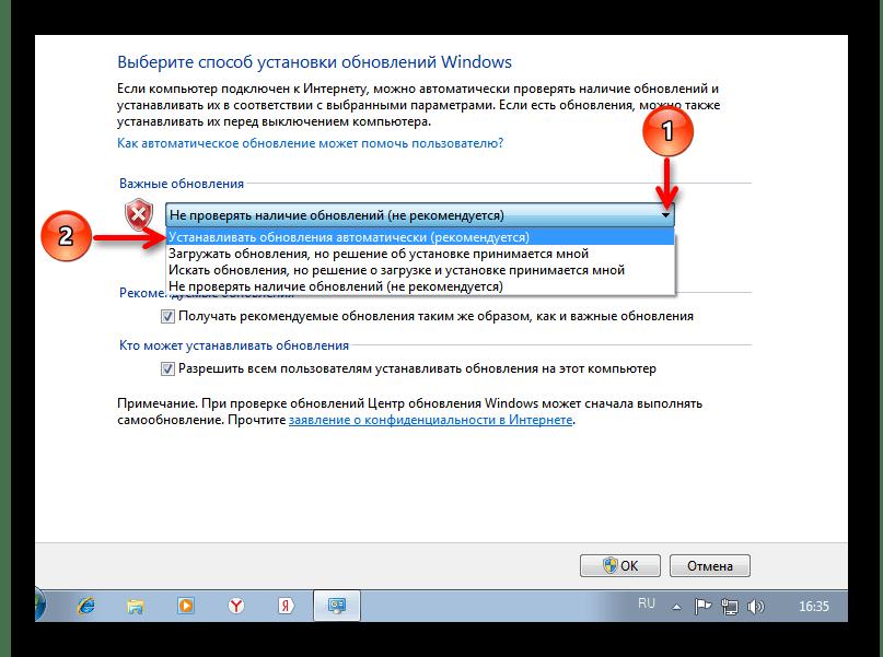 Настройка параметров обновления Windows