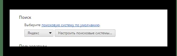 Настройки Хром Установка поиска Яндекс
