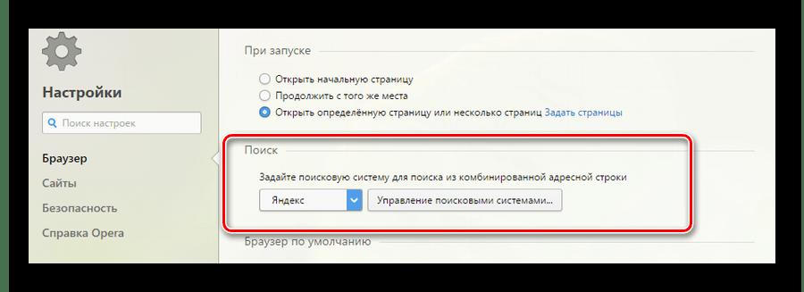 Настройки Опера Установка поиска Яндекс