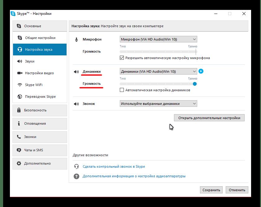 Настройки динамиков в Skype