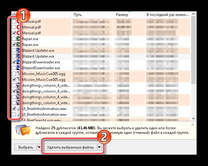 Очистка дубликатов в Auslogics BoostSpeed