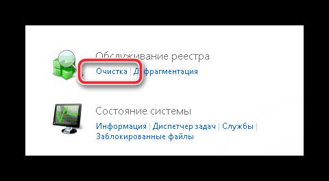 Очистка реестра в Auslogics BoostSpeed