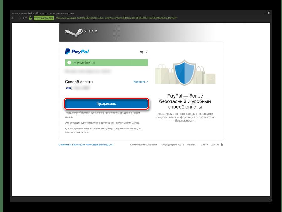 Оплата с помощью PayPal