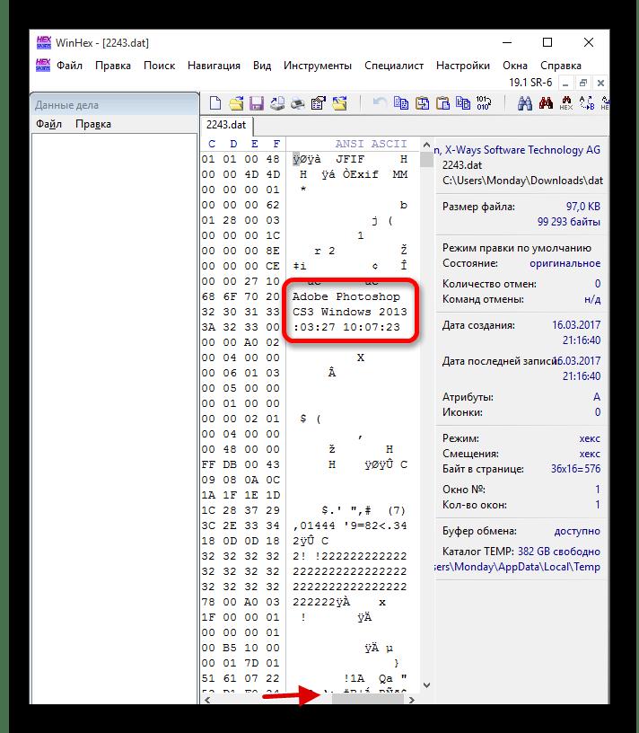 Определение типа файла с помощью WinHex