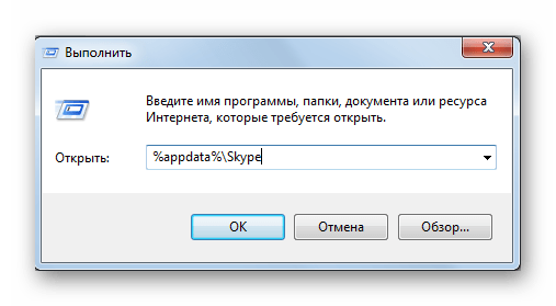 Ошибка ввода вывода Скайп 5