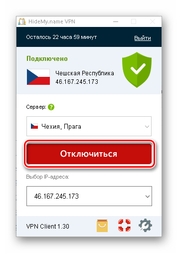 Отключение VPN HideMy
