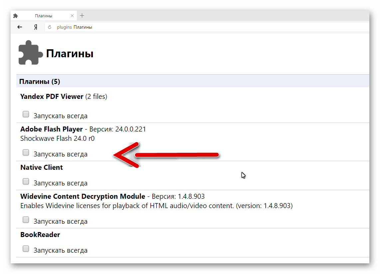 Отключить плагин в настройках Яндекс.Браузера