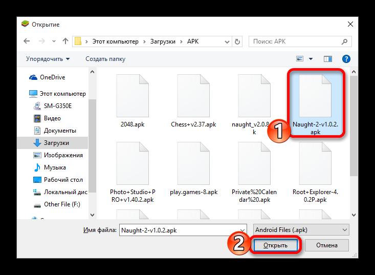 Открытие файла в BlueStacks