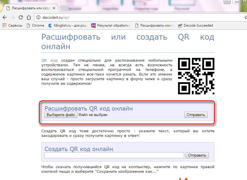 Открытие кода decodeit