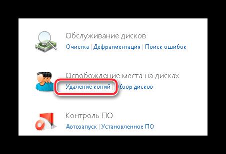 Открытие режима удаления копий в Auslogics BoostSpeed