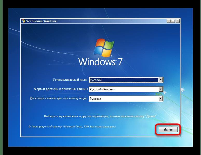 Первое окно установщика Windows