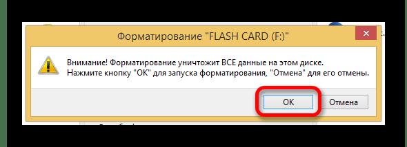 Подтверждение форматирования в проводнике