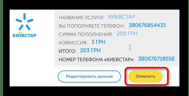 Подтверждение перевода на сайте Киевстар