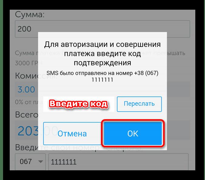 Подтверждение перевода средств в приложении Мобильные деньги от Киевстар