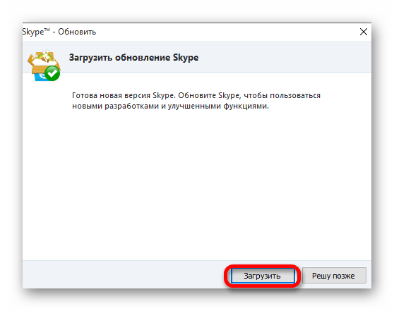 Подтверждения обновления Skype™