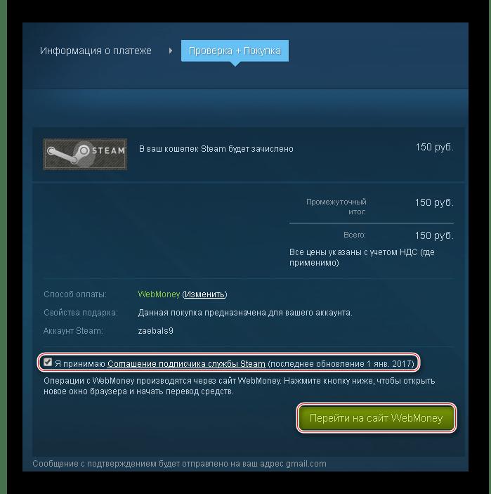 Покупка с помощью WebMoney