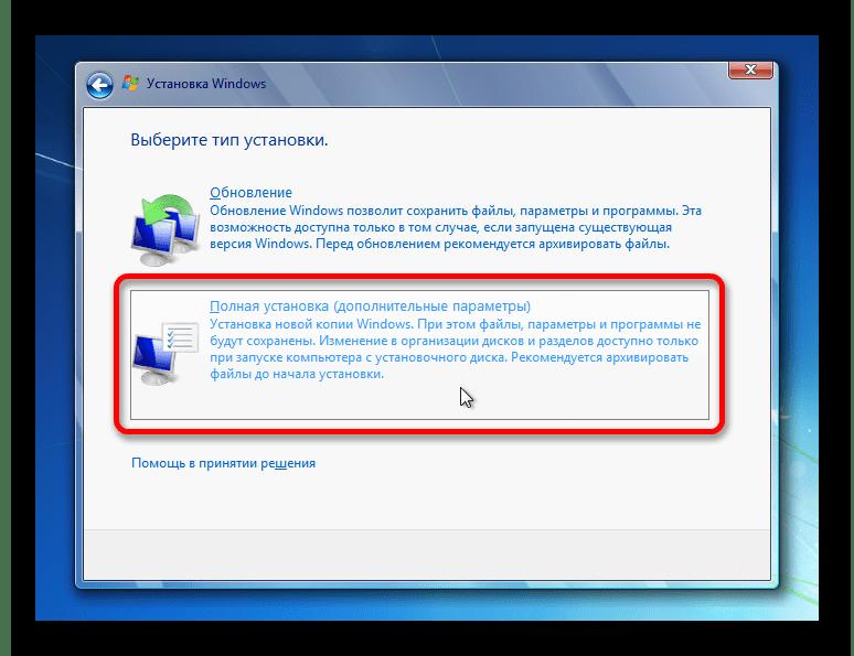 Полная установка в установщике Windows