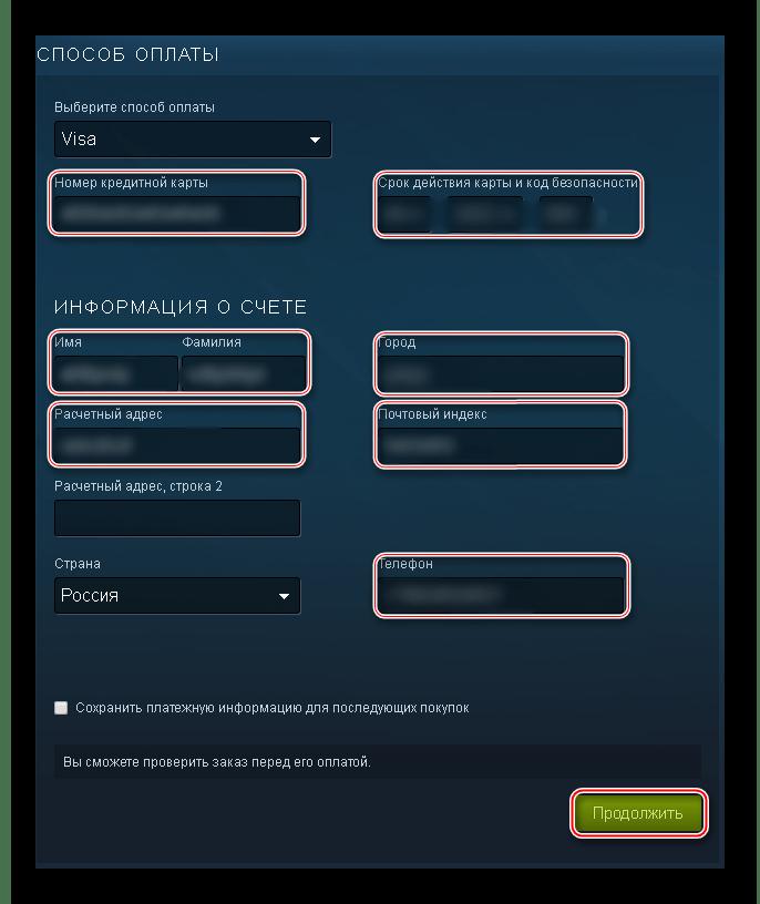 Пополнение Steam-кошелька с помощью VISA