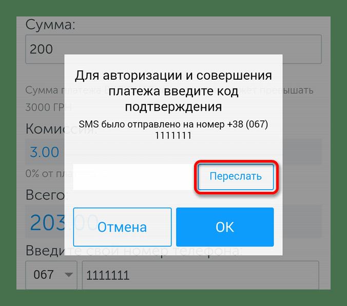 Повторная отправка СМС в приложении Мобильные деньги от Киевстар