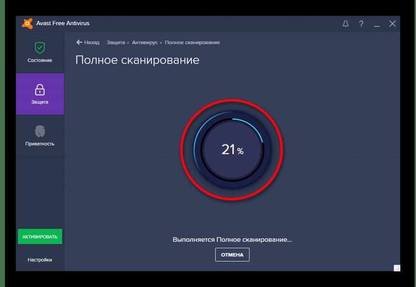 Процесс сканирования в Avast