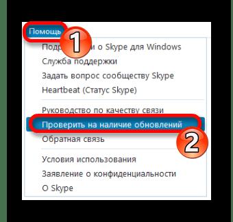 Проверка на обновления Skype