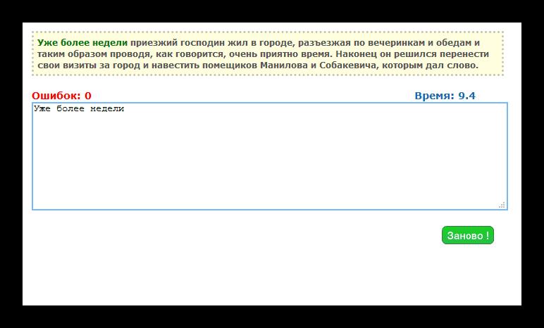Проверка скорости набора текста