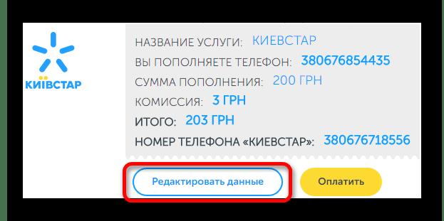 Редактирование данных при переводе средств на сайте Киевстар