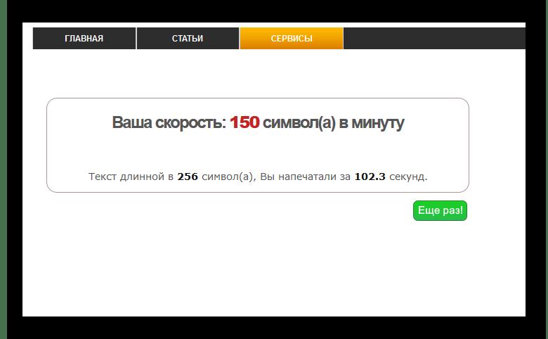 Результат на сервисе RoolTime