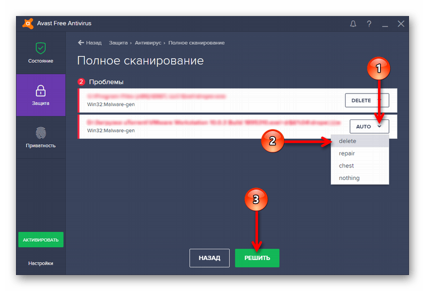 Результат сканирования в Avast
