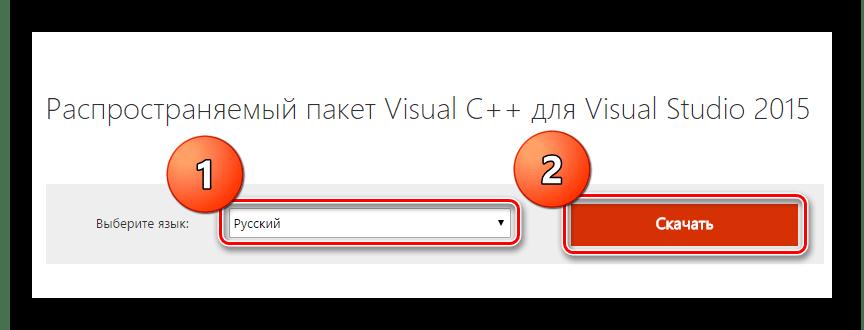 Скачивание Visual C++2015